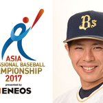 「ENEOS アジア プロ野球チャンピオンシップ2017」に出場する日本代表について、出場選手が変更…