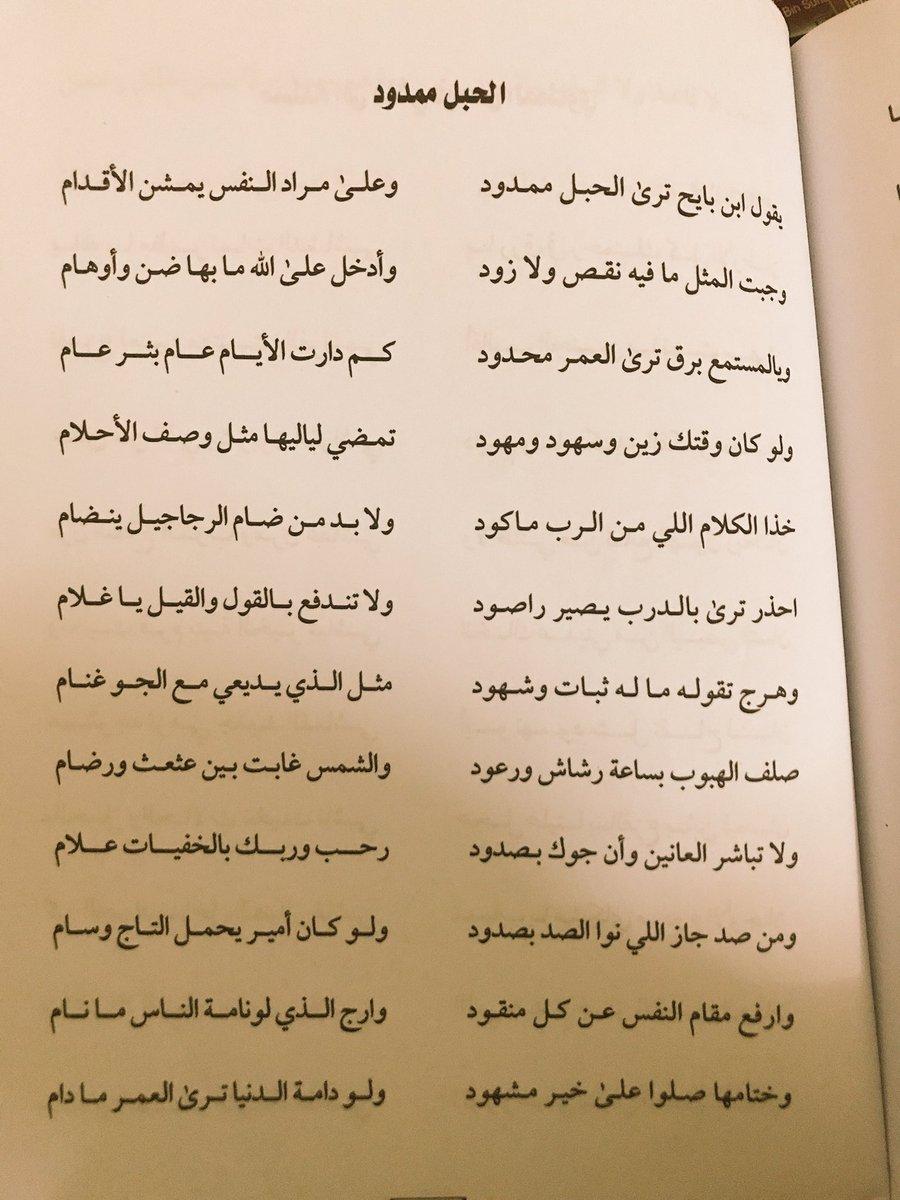 ديوان زين المعاني Zaiinalm3ani Twitter
