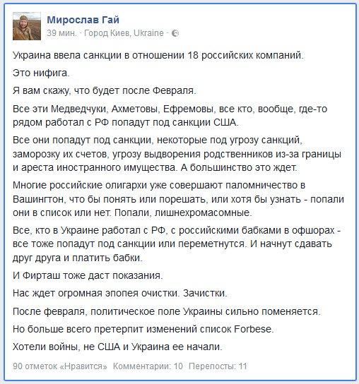 В Госдуме РФ предложили отменить документы 1954 года о передаче Крыма Украине - Цензор.НЕТ 541