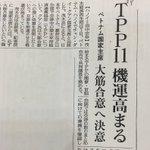 今朝の新聞。「機運高まる」「合意めざす」「合意 険しい道」 pic.twitter.com/3ULa…
