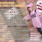♥️おはよおございます♥️今日12時からNMB48 17thシングル個別握手会🤝の受付が始まります🙈…