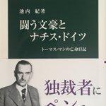 ヒトラーに抗した学生たち「白バラ」展のお知らせ。waseda.jp/top/news/34016 中…