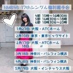 NMB48 17thシングルの個別握手会の受付が始まりましたー✨会いに来てください♡♡♡fortun…