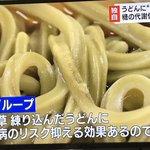 さすがうどん県w香川県の糖尿病対策への発想がやばすぎる!