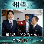 今夜9時!『相棒season16』 第4話「ケンちゃん」~コンビニ店員・森山健次郎が何者かに殺害され…