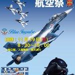 11/19(日)航空自衛隊岐阜基地の航空祭にてエアショーを行います。イベントプログラム・スケジュール…