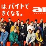 """岩谷翔吾です😆本日発売の4thシングルに収録される""""DREAM YELL""""が「an」さんのCMソング…"""