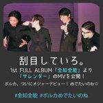 【サレンダーMV公開♡】メジャーデビュー 1st ALBUM「全知全能」から、「サレンダー」のMVを…