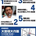 【#大曽根大作戦1112】11月12日(日)に枝野代表が、国政直記候補 @KunimasaNaoki…