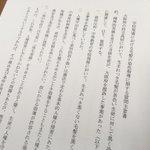 生まれつき茶色の生徒の髪を黒染めさせた大阪府立高校。政府と文部科学省に見解を求める質問趣意書を提出し…
