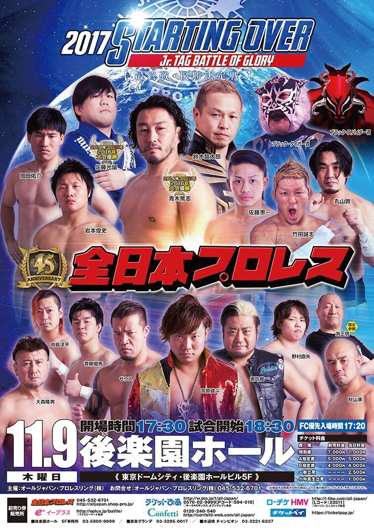 """AJPW: Resultados """"Jr. Tag Battle of Glory - Gran Final"""" Takeda y Maruyama ganadores; Yoshitatsu no logra la Triple Corona 1"""