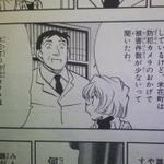 嘘だろ!名探偵コナンの舞台である米花町は日本で犯罪件数が少ない町!