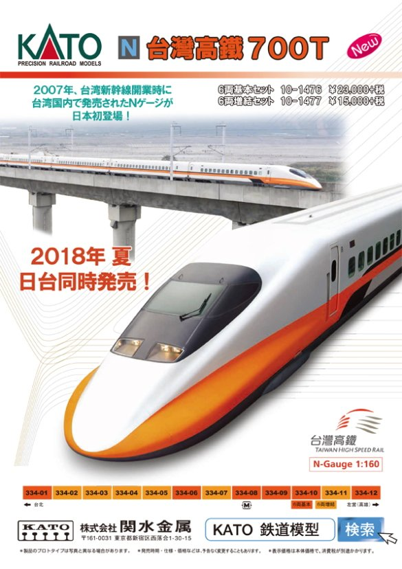 KATO Nゲージ 台湾高鐵700T 6両 増結 セット 特別企画品 10-1477 鉄道模型 電車に関する画像10