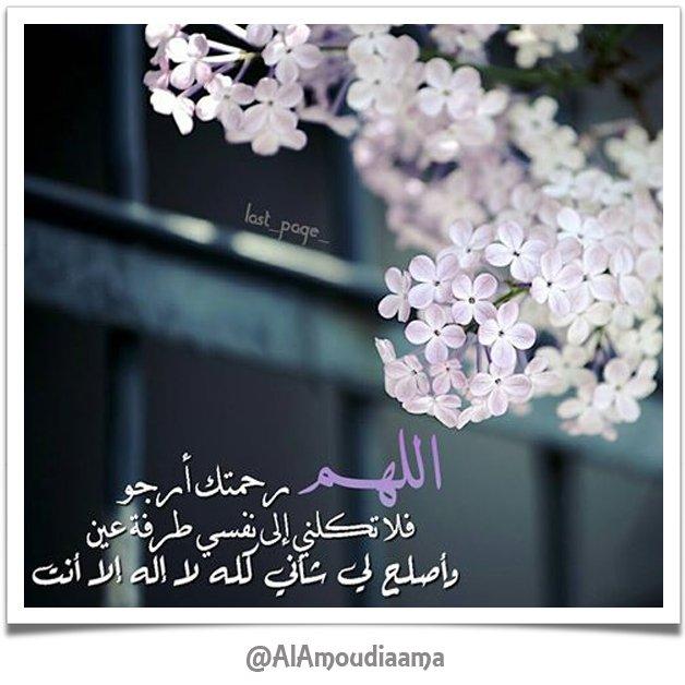 يارب رحمتك ارجو Asej90fama Twitter