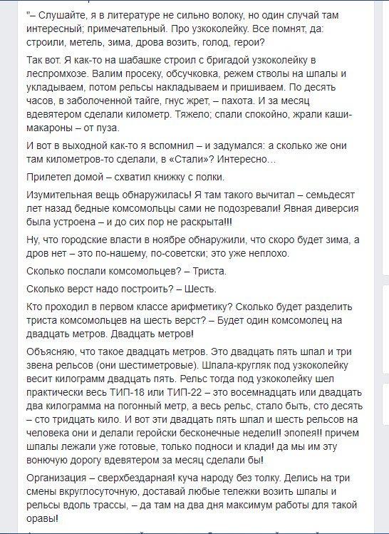 Украине следует прекратить пассажирское транспортное сообщение с Россией, - постпред Президента в АРК Бабин - Цензор.НЕТ 6134