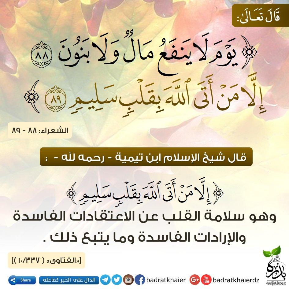 مشروع بذرة خير الدعوي On Twitter يوم لا ينفع مال ولا بنون إلا من أتى الله بقلب سليم