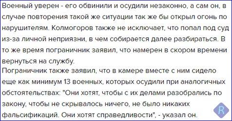 Прокуратура открыла дело по факту нападения на журналистов, снимавших прилет самолета Медведчука из РФ - Цензор.НЕТ 184