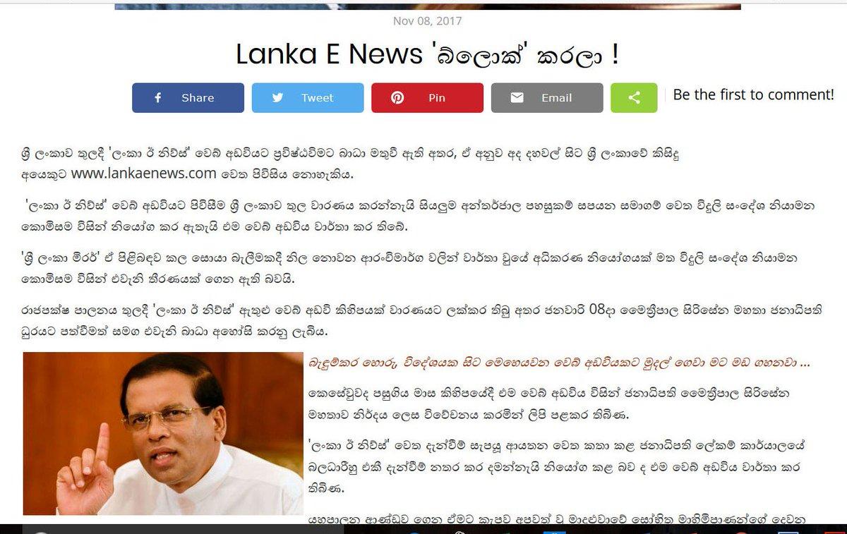 E news sinhala today