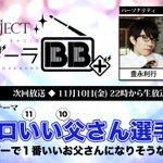 【RADIO】11/10(金)22時~Bプロラジオ『ガンダーラBB+』八代さん&豊永さんペアでお送り…