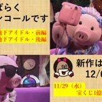 【次はアイドル】ご視聴ありがとうございました!11/15「地下アイドル・前編」11/22「地下アイド…