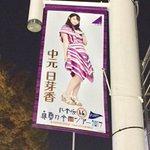 ひめちゃん約6年間おつかれさまでした✨広島でみさせてもらった乃木坂さんのコンサートでの姿。わすれませ…