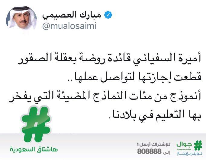 5b66b42488735 هاشتاق السعودية on Twitter
