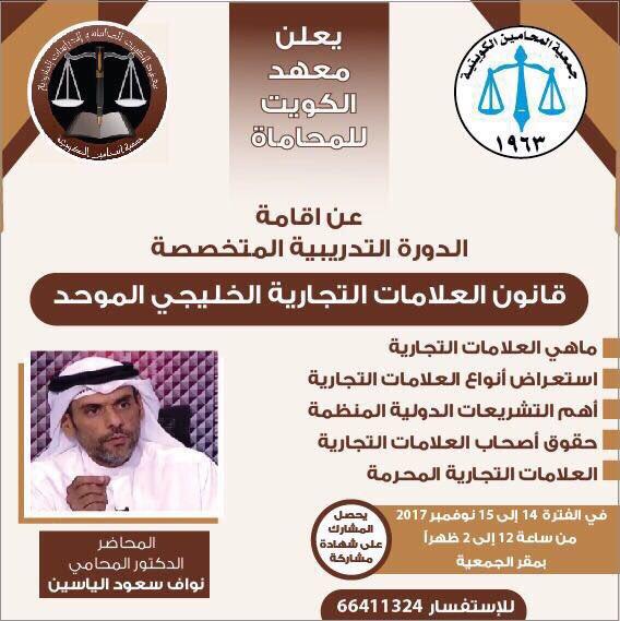 معهد الكويت للمحاماة ينظم الدورة التدريبية