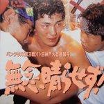 1993年11月8日…今から24年前にこんな試合してたな。神戸ワールド記念ホール。vsモーリス・スミ…