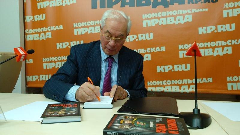 Книга Николая Азарова Яновича,судьбу не выбирают /второй Том