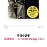 皆さんおはようございます。今朝の目覚めの一曲は、高橋幸宏さんの幸福の調子。さて、今日は秋の園遊会に御…
