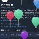 おはよう^ ^風船がいっぱい飛んでる!!って事で25歳になりました!これからも、よろしくお願いします…
