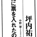 坪内祐三さんが「自民、希望、立憲、いずれもペケ。というわけで私は生まれて初めて共産党に票を入れた」と…