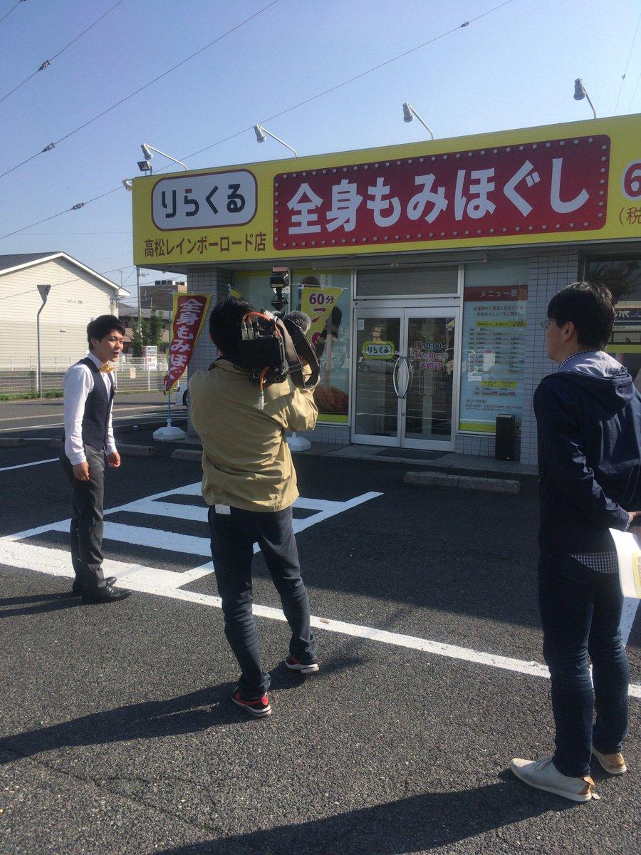 """りらくる on Twitter: """"西日本放..."""