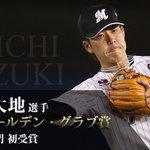 鈴木選手が「三井ゴールデン・グラブ賞」を初受賞しましたのでお知らせします。marines.co.jp…