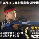 自衛隊体育学校Webサイトに「全日本ライフル射撃競技選手権大会の成果」についての記事を掲載しました。…