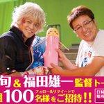 ✨㊗️予約大好評✨ブルーレイ&DVDのリリースを記念して #小栗旬 さん& #福田雄一 監督…