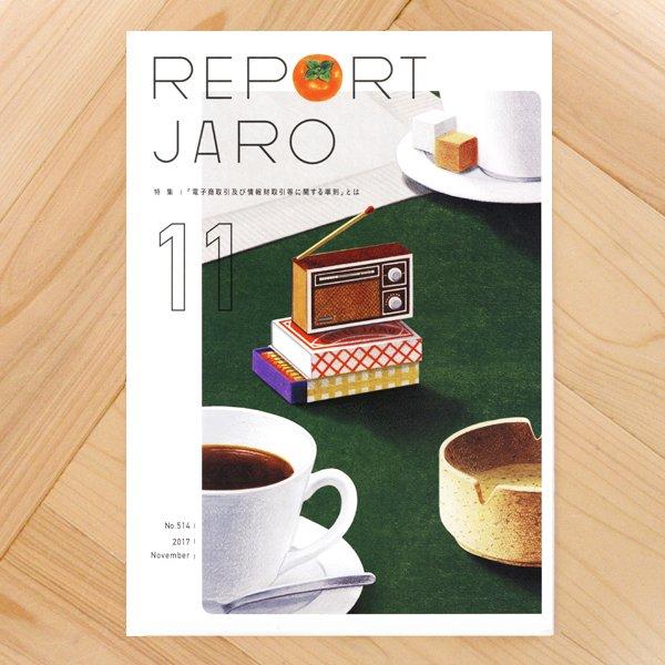 【お仕事】機関誌『REPORT JARO』11月号の装画を担当しました。今月の身近な広告は「マッチ」です。