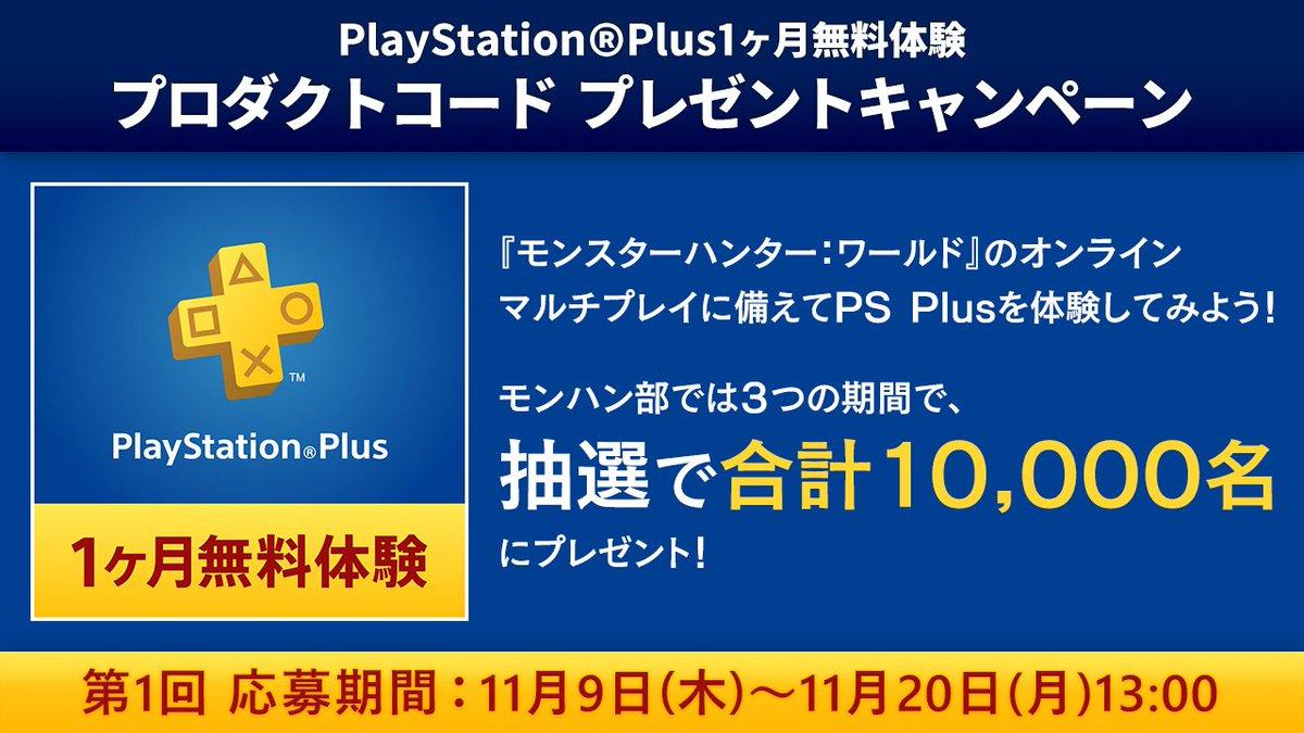 PlayStation Plus 1ケ月無料体験プロダクトコードプレゼントキャンペーン