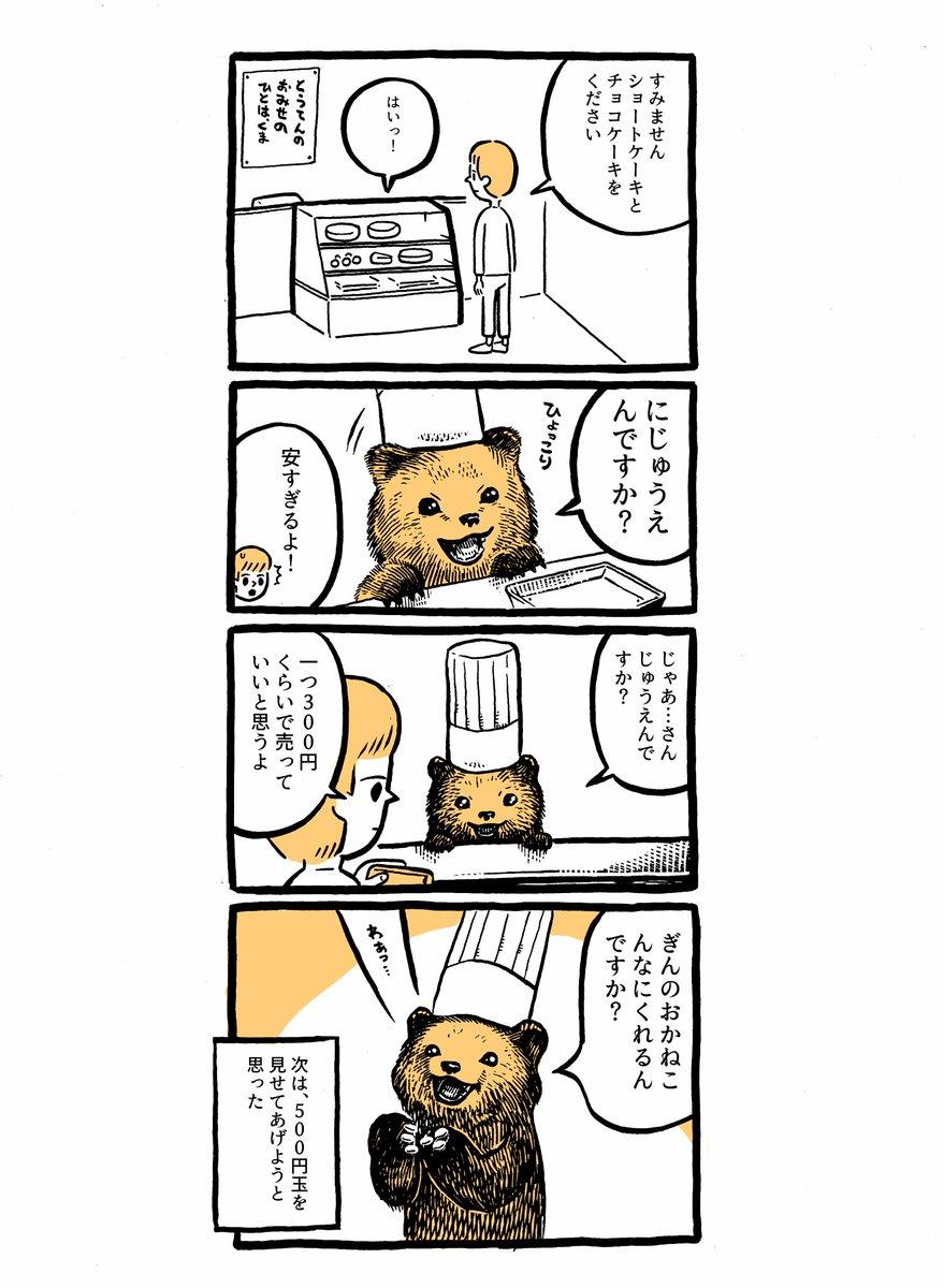 疲れた友人に「こぐまのケーキ屋さん」の漫画を描いてあげたら思いのほかウケたのでお納めください。