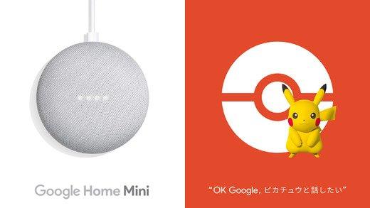ピカチュウ、スマートスピーカーに降臨―Google Home、Amazon Echoで「ピカァ」とおしゃべり https://t.co/JXzibLkHmq #ピカチュウ #スマートスピーカー