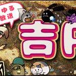 【吉P散歩】11月22日(水)21:00~放送! 俳優・藤田玲さんをゲストにお迎えして、Elemen…