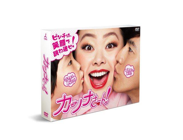 渡辺直美主演ドラマ「カンナさーん!」DVD化、撮影最終日の映像も https://t.co/9gtvrEw8Ng
