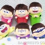 【プライズ】明日10日(金)よりナムコのゲームセンター限定で登場!6つ子たちのふにゃっとしたぬいぐる…