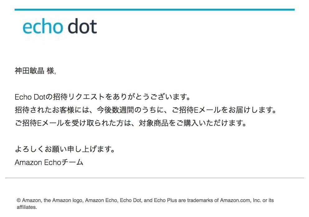 #amazon が日本でも『 #amazonecho 』の #招待制予約 開始 amazon日本市場での狙い( #神田敏晶 ) - #Yahooニュース https://t.co/dXICU7bsSm