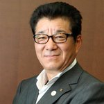 希望の党・大串氏「(安全保障法制を)容認しない」→日本維新の会・松井代表「みんなで踏み絵を踏んでサイ…