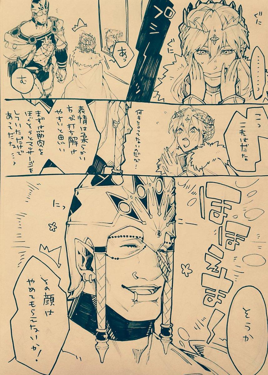 神祖と槍王
