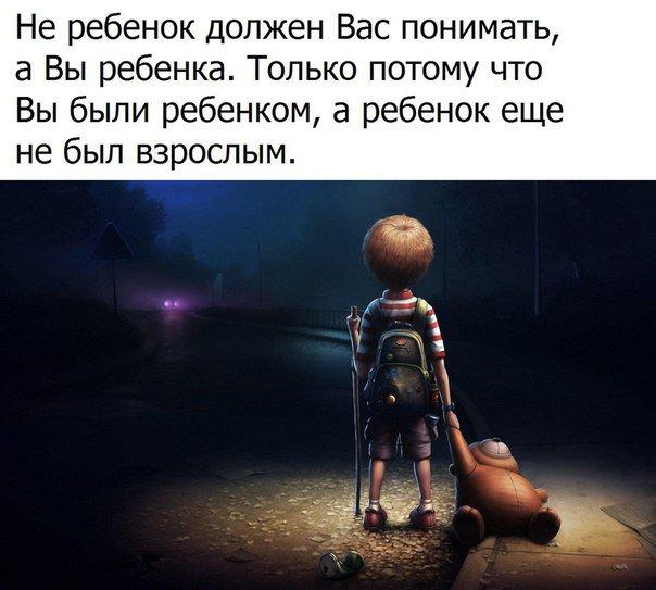 Вы уже были ребёнком