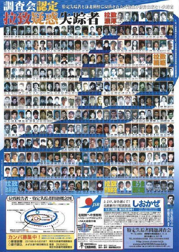 毎年12月10日から16日までは「北朝鮮人権侵害問題啓発週間」です。 拉致問題の風化を止めるため声をあげましょう! #拉致被害者全員奪還 #特定失踪者全員奪還 #ブルーリボン #朝鮮総連解散新法 #パチンコ廃止 #憲法改正 #自衛隊を国防軍に #日朝平壌宣言破棄 https://t.co/vbM4jF6sCA