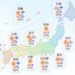 【11月10日(金)】日中は晴れる所が多いですが、夜には沖縄と九州や中国、四国、東北で雨の降る所があ…