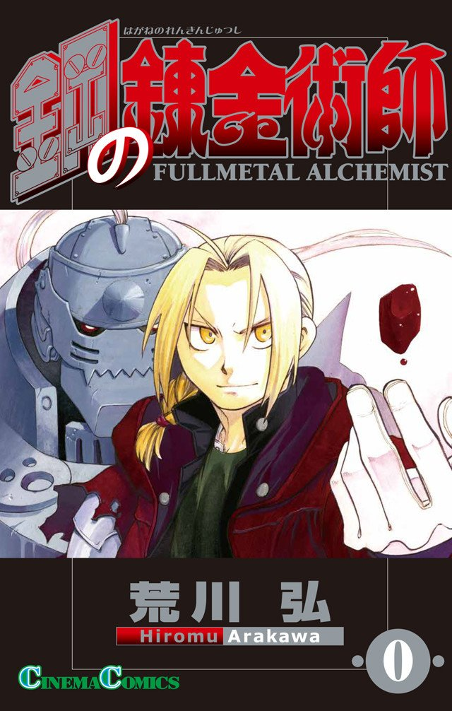 FullMetal Alchemist Volume 0 Cover This New Special Chapter By Hiromu Arakawa Will Be Given To The First Batch Of People Who Go See Live Action Film In